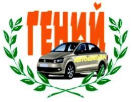 Автошкола Гений в Екатеринбурге, обучение вождению легкового авто. права на категорию В в 2015 г.